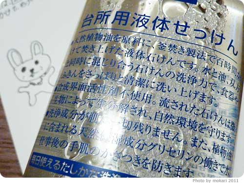 20111017-7 松山油脂の台所用液体せっけんを買ったのですが、読めません