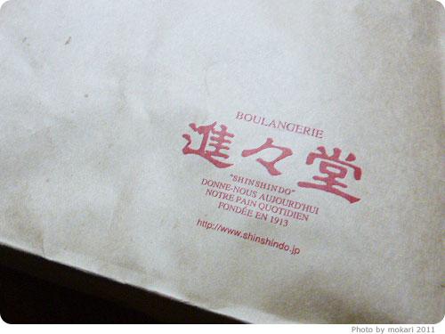 20111018-17 進々堂の「パン」っていう感じがするパンが好きだ