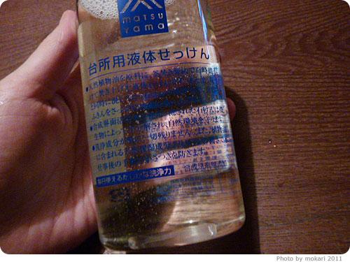20111018-45 松山油脂の台所用液体せっけんを買ったのですが、読めません