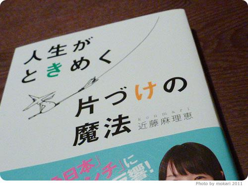 20111029-20 年末大掃除前に読んでよかった、書籍「人生がときめく片づけの魔法」