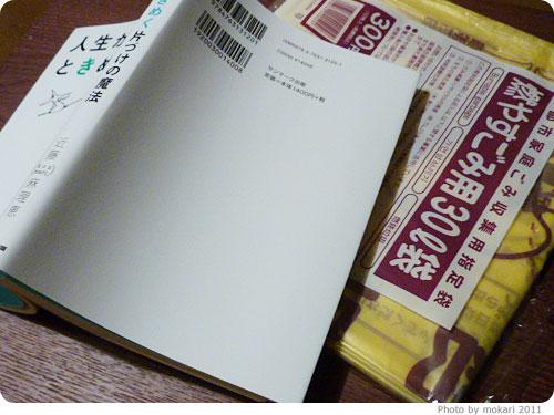 20111029-22 年末大掃除前に読んでよかった、書籍「人生がときめく片づけの魔法」