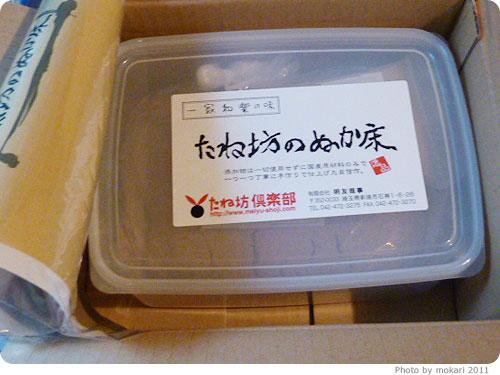 20111029-4 残り野菜をどうにかしようと、たね坊のぬか床でぬか漬けに再チャレンジ