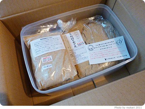 20111029-5 残り野菜をどうにかしようと、たね坊のぬか床でぬか漬けに再チャレンジ