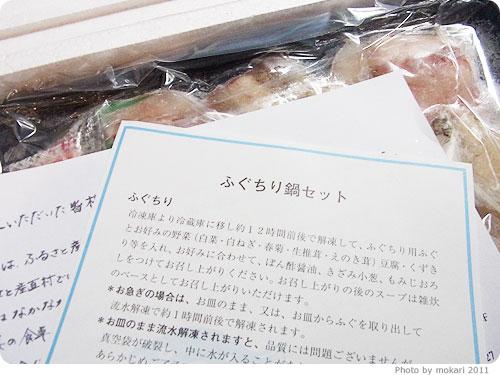 20111213-4 ふぐちりセットをお取り寄せ。わが家初のふぐ鍋の家族の感想
