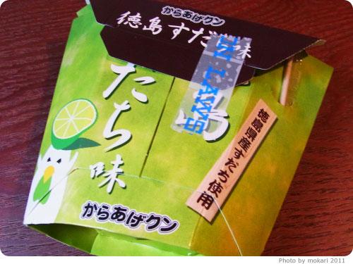 20111215-1 ローソンにすだちくんがおったじょ「からあげクン 徳島すだち味」