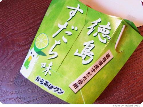 20111215-2 ローソンにすだちくんがおったじょ「からあげクン 徳島すだち味」