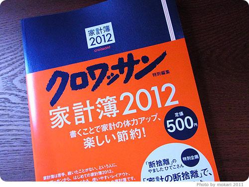 20111217-2 2012年の家計簿は、クロワッサン特別編集 家計簿 2012