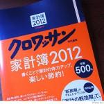 2012年の家計簿は「クロワッサン特別編集 家計簿 2012」にしました