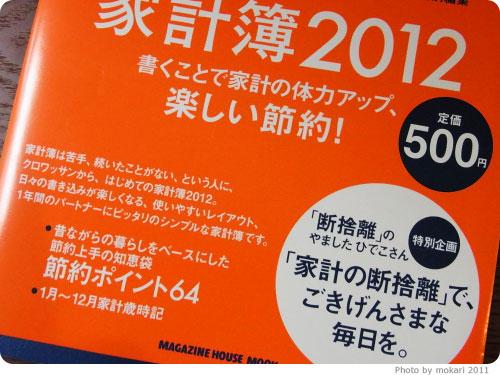 20111217-3 2012年の家計簿は、クロワッサン特別編集 家計簿 2012