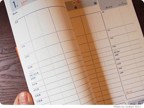 20111217-5 2012年の家計簿は、クロワッサン特別編集 家計簿 2012