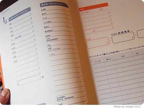 20111217-6 2012年の家計簿は、クロワッサン特別編集 家計簿 2012