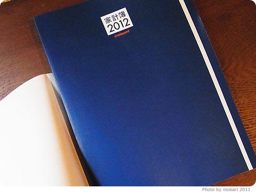 20111217-7 2012年の家計簿は、クロワッサン特別編集 家計簿 2012