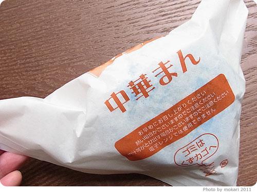 2011129-4 スライム肉まんがあらわれた!
