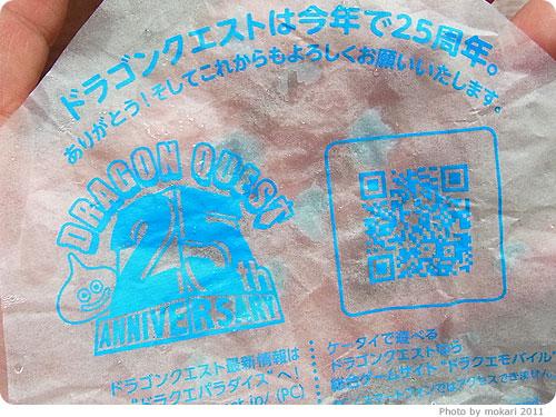 2011129-5 スライム肉まんがあらわれた!