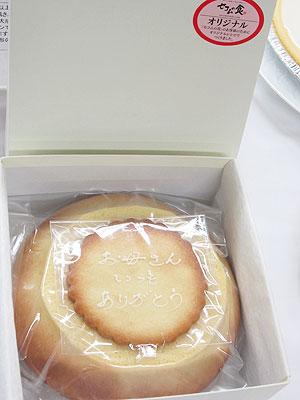 201200325-5 [母の日]熟練パティシエが作るバウムクーヘンと、カーネーションのセット