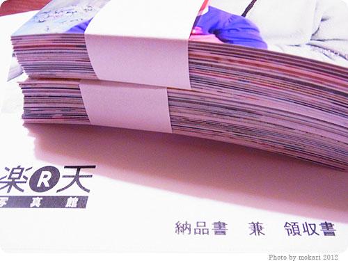 201200420-2 楽天写真館でまた注文。クーポンでお得に。
