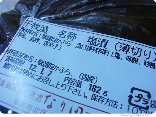 20120116-12 京漬物すぐきの「なり田」さんで、すぐきじゃなくて千枚漬を買ってきた