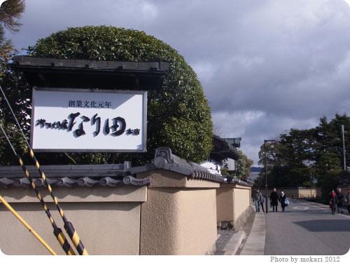 20120116-7 京漬物すぐきの「なり田」さんで、すぐきじゃなくて千枚漬を買ってきた