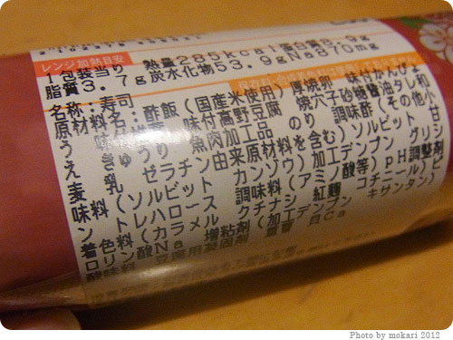 20120119-4 サークルKの丸かぶり寿司(恵方巻)ハーフサイズ。2012年の恵方は北北西。