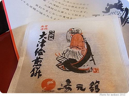 20120128-9 【京都→滋賀】子連れ旅行1日目:おごと温泉駅・湯元舘