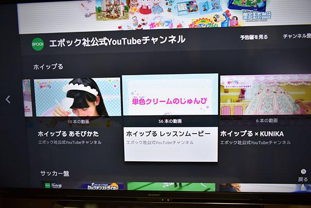エポック社のYoutubeチャンネル
