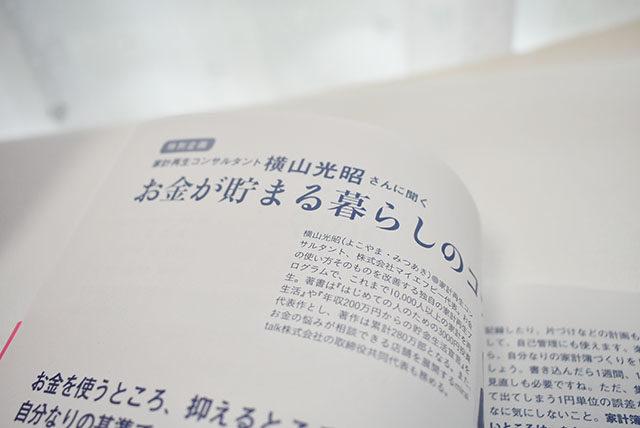 クロワッサン特別編集 家計簿