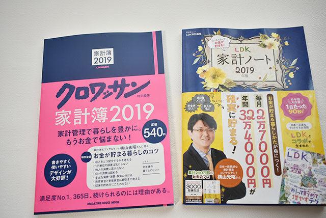 クロワッサン特別編集 家計簿 と LDK家計ノート
