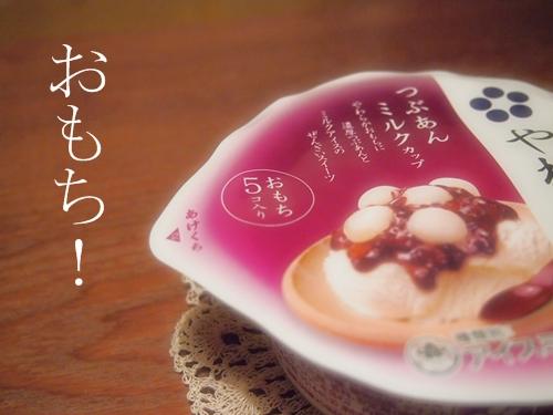 P1021666 こうたで!井村屋のやわもちアイス(つぶあんミルクカップ)おもち5コ!