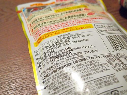 P1041748 井村屋の お赤飯の素、たきこみご飯のようにお赤飯が作れる