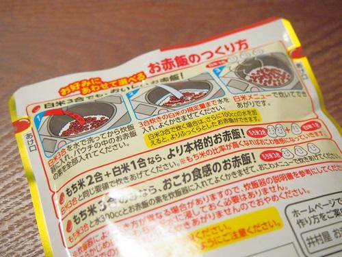 P1041752 井村屋の お赤飯の素、たきこみご飯のようにお赤飯が作れる