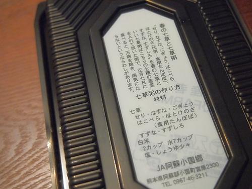 P1041776 2013年はJA阿蘇の正月春の七草を買ったよ