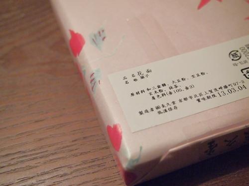 P1041785 ハイセンスな能面のお菓子。京都長久堂の花面