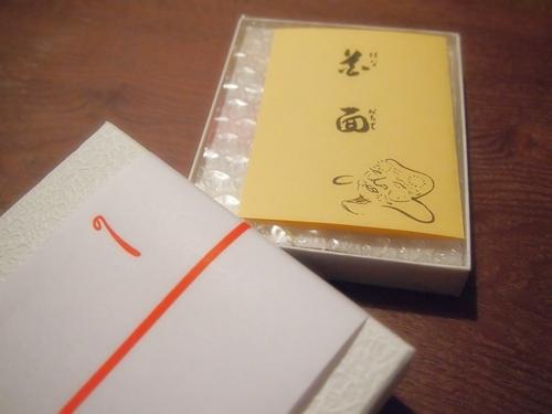 P1041790 ハイセンスな能面のお菓子。京都長久堂の花面