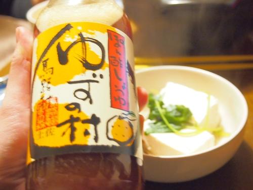 ゆずぽん酢は高知馬路村のゆずの村