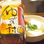 ゆずぽん酢は高知馬路村の「ゆずの村」がおすすめ