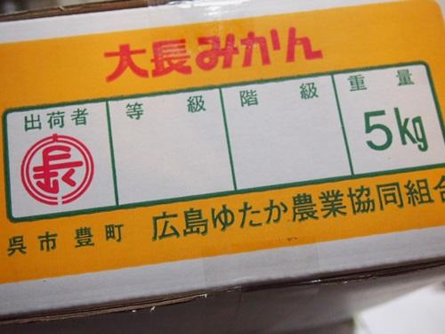 P1080688 みかん箱買い4箱目は広島の大長みかん