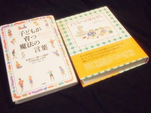 P1102067 私が子育てで自分の気持ちを整えるために読んでいた本2冊