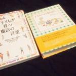 私が子育てで自分の気持ちを整えるために読んでいた本2冊