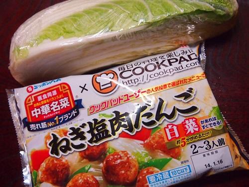 P1130851 クックパッドのロゴにつられ、中華名菜「ねぎ塩肉だんご」買って作って食べた