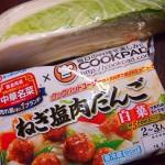 クックパッドのロゴにつられ、中華名菜「ねぎ塩肉だんご」買って作って食べた