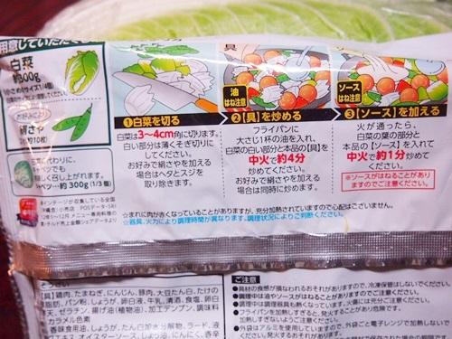 P1130852 クックパッドのロゴにつられ、中華名菜「ねぎ塩肉だんご」買って作って食べた