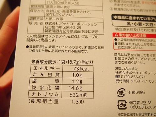 P1152204 コンビニ2社のPB、箱入りコーンポタージュのちがいとは?