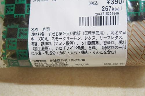 P1154171 海老とスモークサーモンのサラダ巻