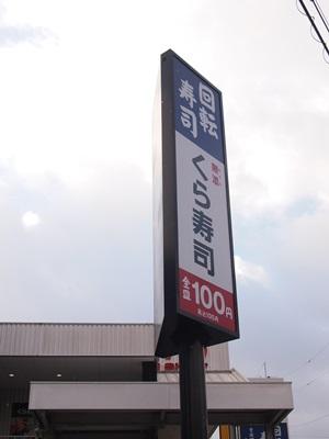 P1190880 はじめてのくら寿司。