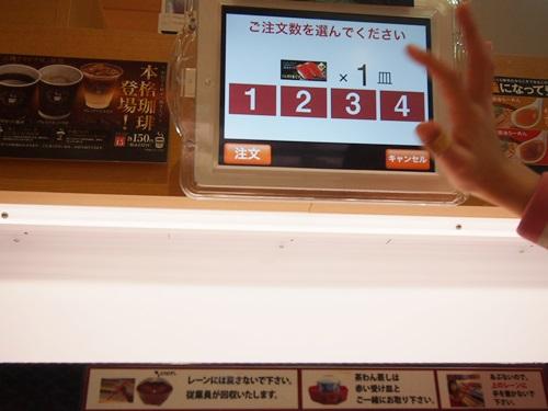 P1190885 はじめてのくら寿司。