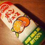 ポンジュースはオレンジミカンジュース