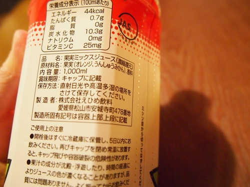 P131254 ポンジュースはオレンジミカンジュース