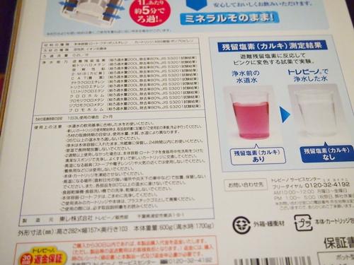 P2012546 東レ浄水器トレビーノのポット型。これで水を冷蔵庫で冷やせる