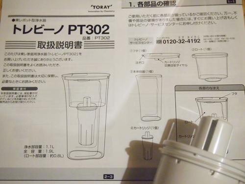P2012548 東レ浄水器トレビーノのポット型浄水器。これで水道水を冷蔵庫で冷やす