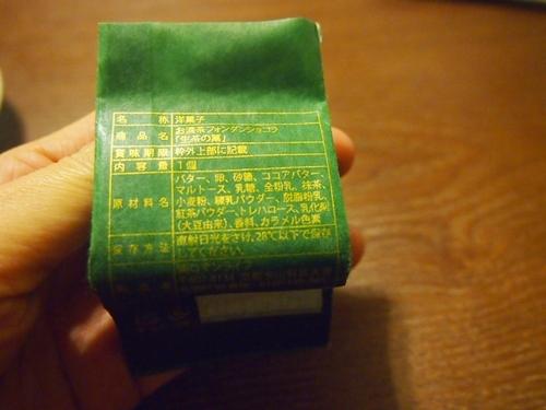 P2132738 マールブランシュの生茶の菓